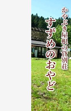 京都近郊の貸別荘