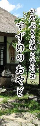京都近郊の貸し別荘すずめのおやど